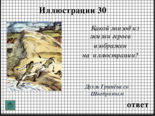 Иллюстрации 30 ответ Какой эпизод из жизни героев изображен на иллюстрации? Д