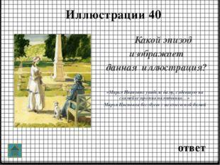 Иллюстрации 40 ответ Какой эпизод изображает данная иллюстрация? «Марья Ивано