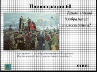 ответ Эпиграфы 40 С судьбой Петра Гринёва С судьбой какого героя связан данн