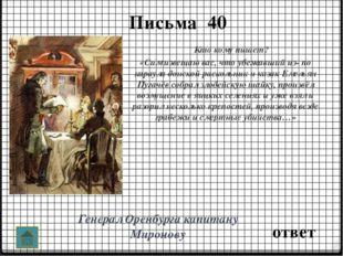 Пословицы 10 ответ В какой момент Савельич говорит: «Поцелуй у злодея ручку»?