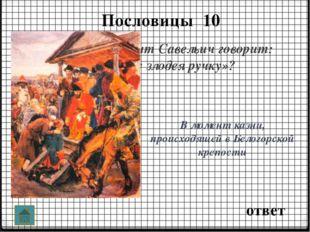 Пословицы 40 ответ спотыкается Продолжи строчку: «Конь о четырёх ногах, да …»