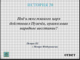 ответ ИСТОРИЯ 50 Назовите исторических лиц, упоминаемых в произведении. Пуга