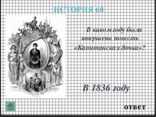 Письма 10 ответ Чьё письмо читает Марья Ивановна? Отца Гринёва. «Прочитав, он