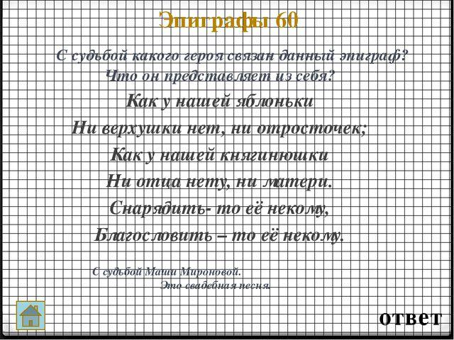 ответ Эпиграфы 20 К какой главе в качестве эпиграфа использованы слова стари...