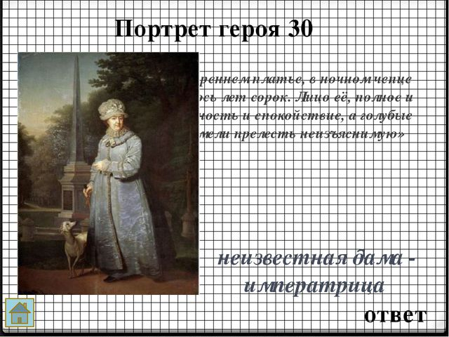 Иллюстрации 50 ответ Какой эпизод изображает иллюстрация? Гринёв у Пугачёва в...