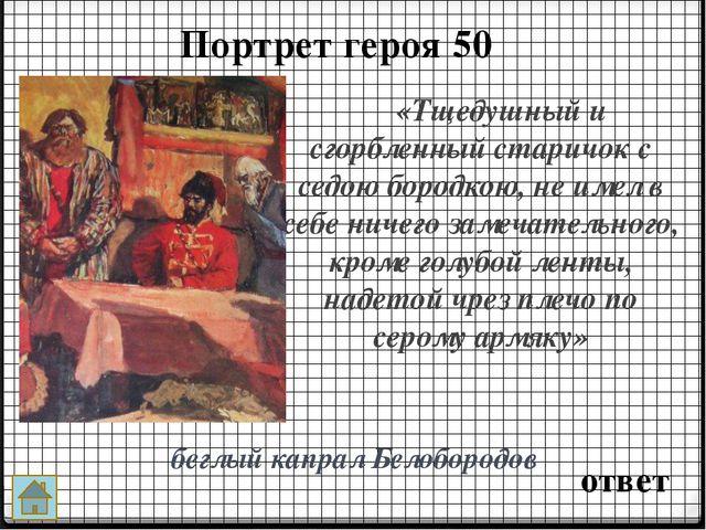 Кто из героев 50 ответ Кто из героев даёт совет Петру Гриневу отправить Марь...