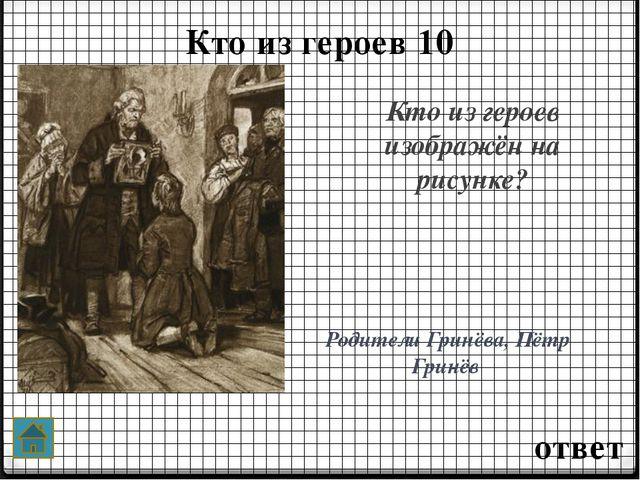 ответ Портрет героя 50 беглый капрал Белобородов «Тщедушный и сгорбленный ст...