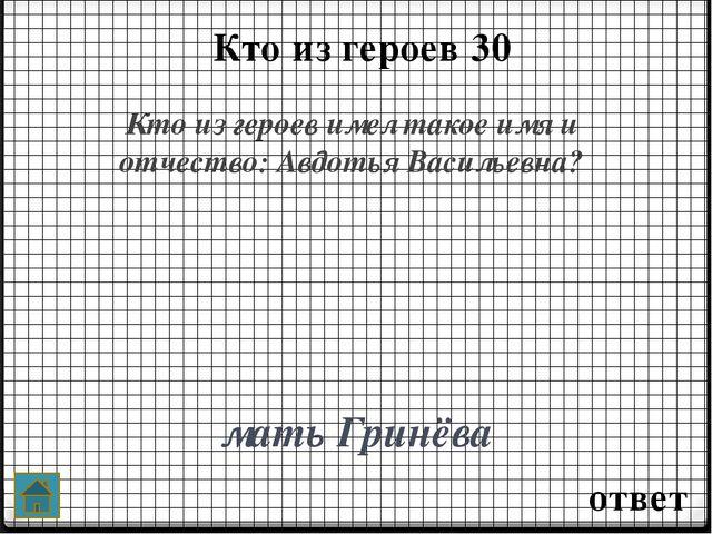 ответ Эпиграфы 50 В какой главе использован эпиграф, сочинённый Пушкиным и п...