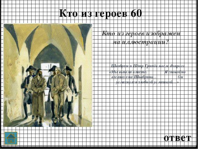 Письма 50 ответ Что хранят потомки Гринёва «за стеклом и в раме»? Оправдатель...