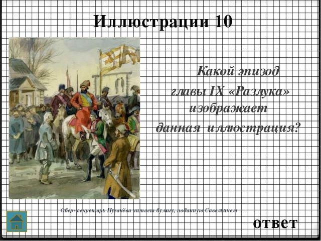 ответ Кто из героев 40 Кто из героев был назначен Пугачёвым комендантом в Бе...