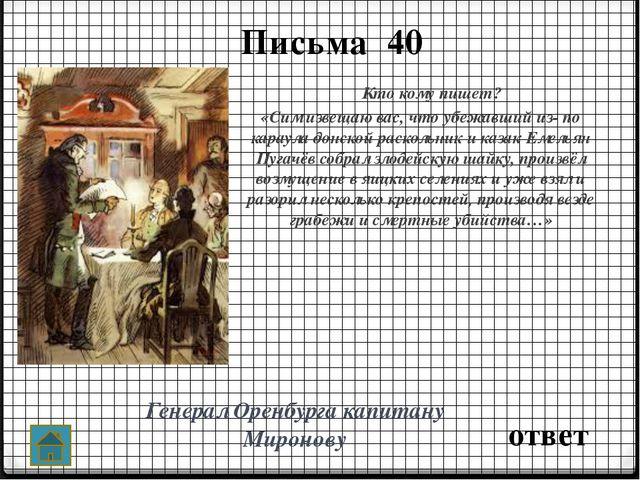Пословицы 10 ответ В какой момент Савельич говорит: «Поцелуй у злодея ручку»?...