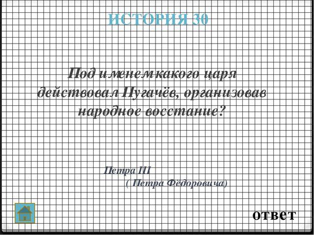 ответ ИСТОРИЯ 50 Назовите исторических лиц, упоминаемых в произведении. Пуга...