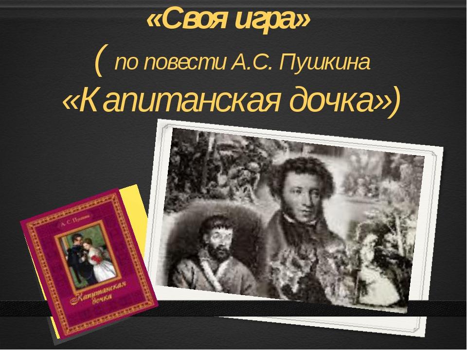 ИСТОРИЯ 10 Пушкин начинает изучать архивные материалы, обращается к разным ли...