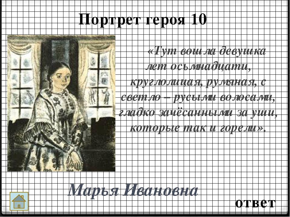 Портрет героя 10 ответ «Тут вошла девушка лет осьмнадцати, круглолицая, румян...