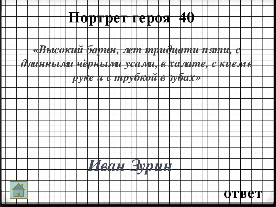Иллюстрации 60 ответ Какой эпизод изображает иллюстрация? Казнь Пугачёва. « ....