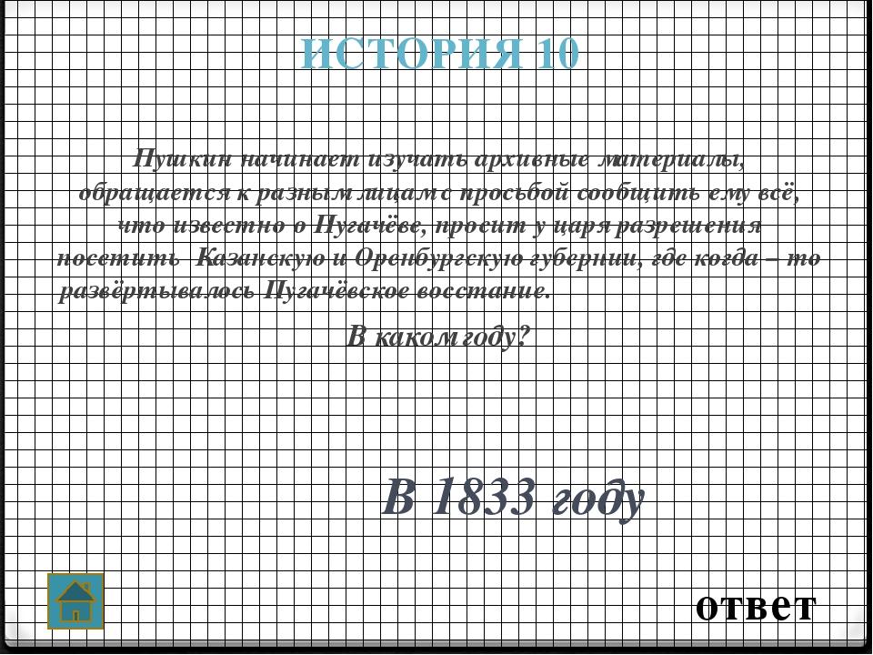 Под именем какого царя действовал Пугачёв, организовав народное восстание? от...