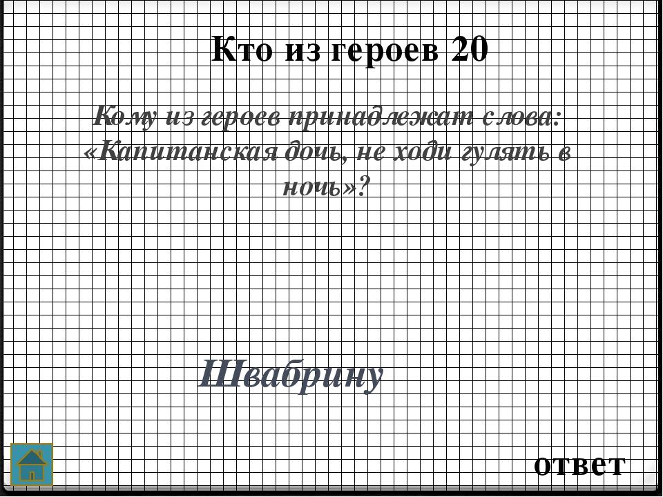 Портрет героя 60 ответ Афанасий Соколов, прозванный Хлопушей «Он был высоког...