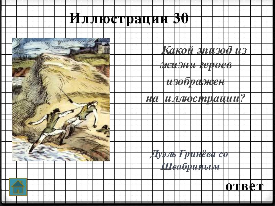 Иллюстрации 30 ответ Какой эпизод из жизни героев изображен на иллюстрации? Д...