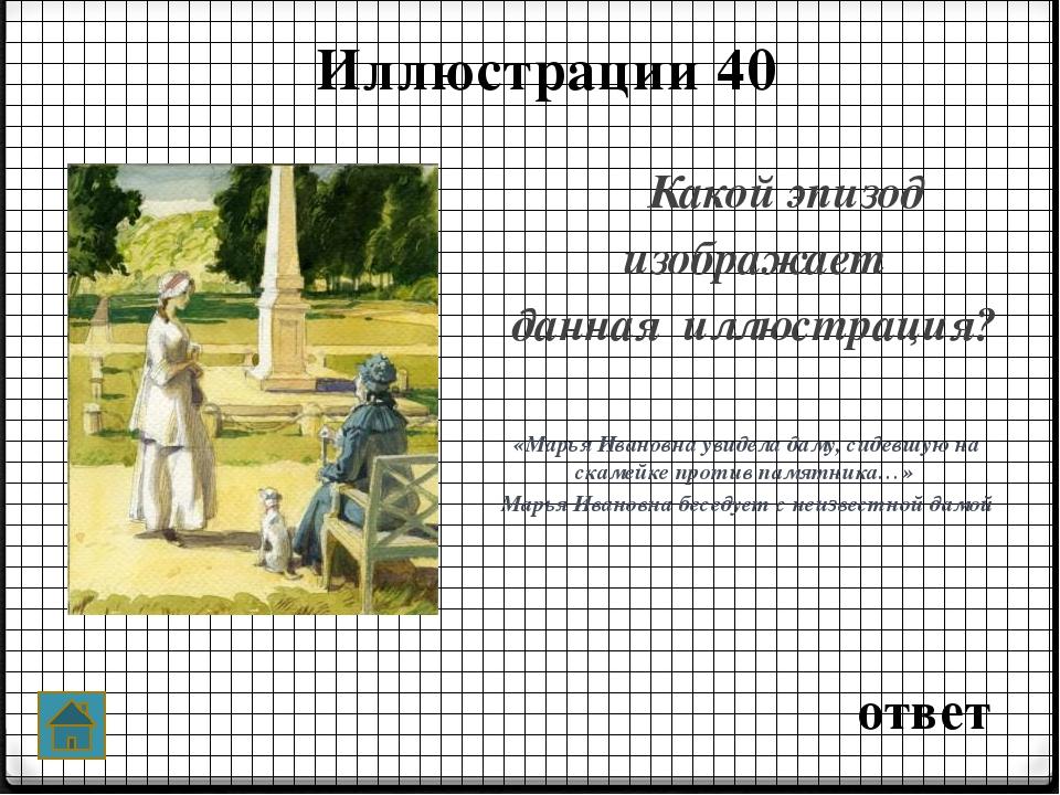 Иллюстрации 40 ответ Какой эпизод изображает данная иллюстрация? «Марья Ивано...