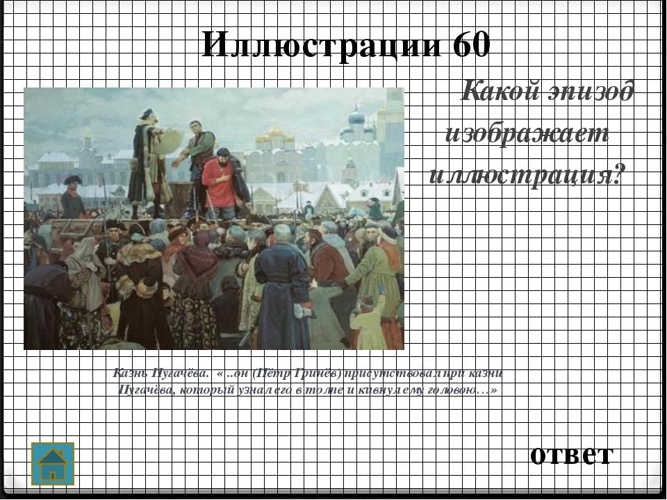 ответ Эпиграфы 40 С судьбой Петра Гринёва С судьбой какого героя связан данн...