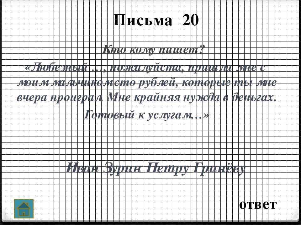 ответ Портрет героя 40 Иван Зурин «Высокий барин, лет тридцати пяти, с длинн...
