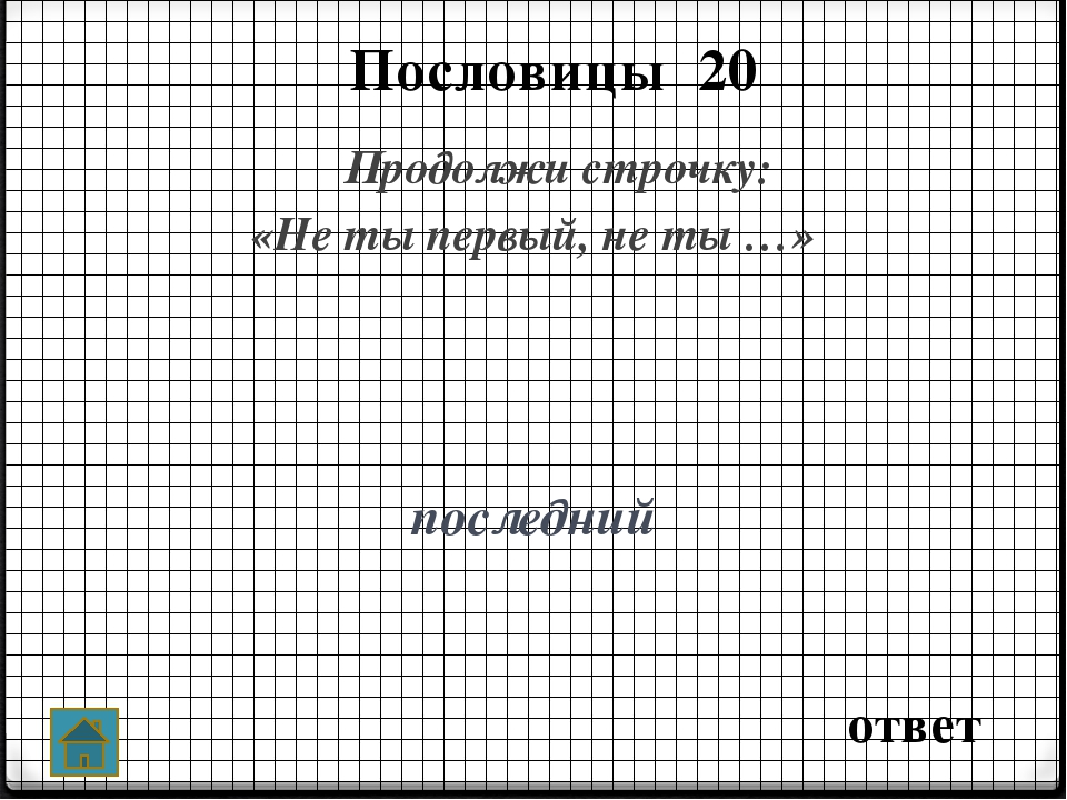 Пословицы 50 ответ Продолжи строчку: «Вместе жить – вместе и …» умирать