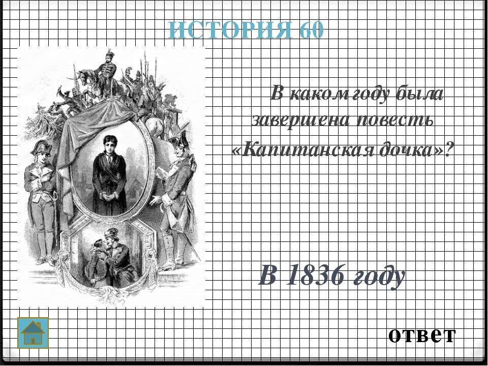 Письма 10 ответ Чьё письмо читает Марья Ивановна? Отца Гринёва. «Прочитав, он...