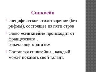 Синквейн специфическое стихотворение (без рифмы), состоящее из пяти строк сло