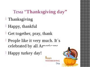 "Тема ""Thanksgiving day"" Thanksgiving Happy, thankful Get together, pray, than"