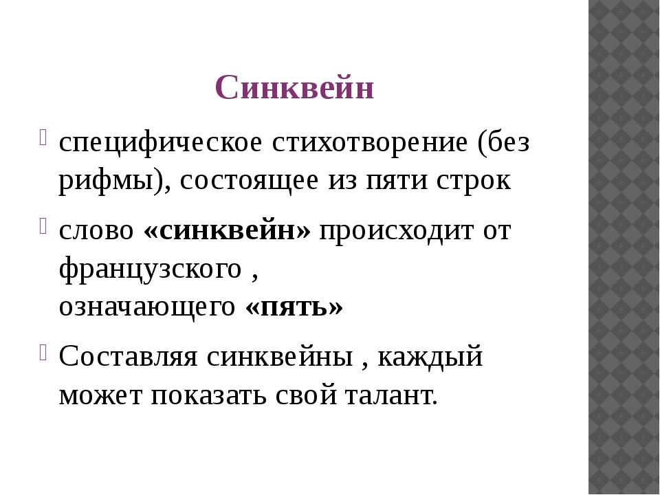 Синквейн специфическое стихотворение (без рифмы), состоящее из пяти строк сло...