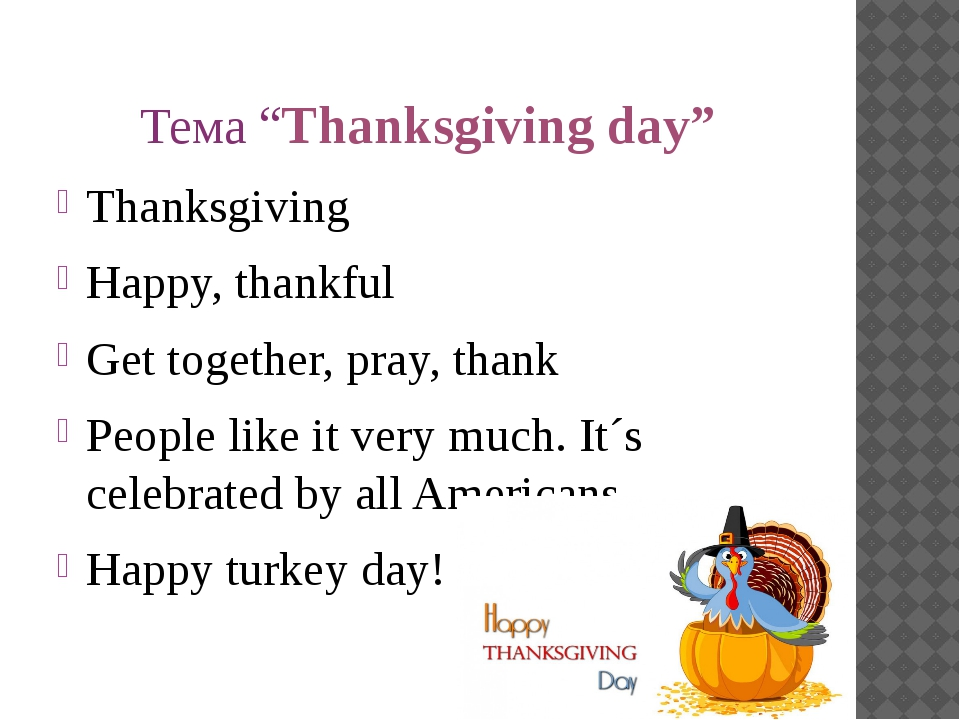 "Тема ""Thanksgiving day"" Thanksgiving Happy, thankful Get together, pray, than..."