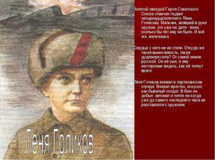Золотой звездой Героя Советского Союза отмечен подвиг четырнадцатилетнего Лё