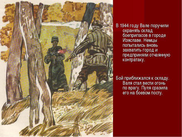В 1944 году Вале поручили охранять склад боеприпасов в городе Изяславе. Немцы...