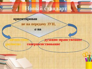 Новый стандарт  ориентирован не на передачу ЗУН, а на Личностное духовно-