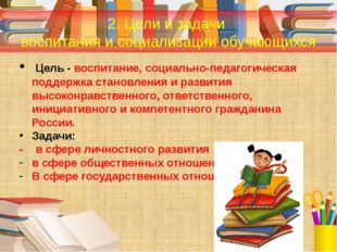 Цель - воспитание, социально-педагогическая поддержка становления и развития