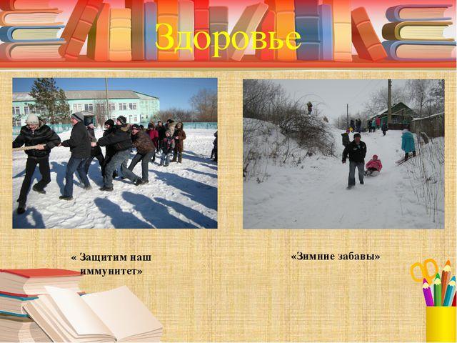 Здоровье « Защитим наш иммунитет» «Зимние забавы»