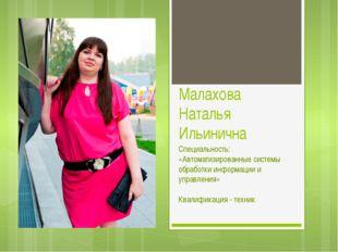 Малахова Наталья Ильинична Специальность: «Автоматизированные системы обработ