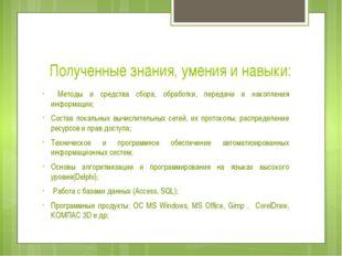 Полученные знания, умения и навыки: Методы и средства сбора, обработки, перед