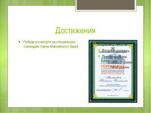 Достижения Победа в конкурсе на специальную стипендию Ханты-Мансийского банка