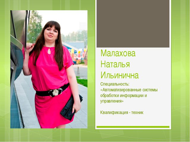 Малахова Наталья Ильинична Специальность: «Автоматизированные системы обработ...