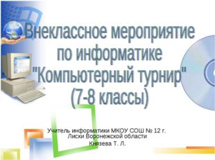 Учитель информатики МКОУ СОШ № 12 г. Лиски Воронежской области Князева Т. Л.