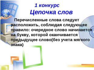 1 конкурс Цепочка слов Перечисленные слова следует расположить, соблюдая след