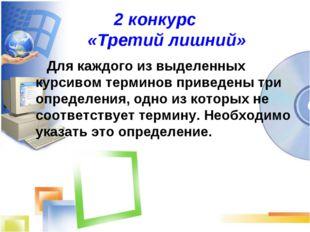 2 конкурс «Третий лишний» Для каждого из выделенных курсивом терминов приведе