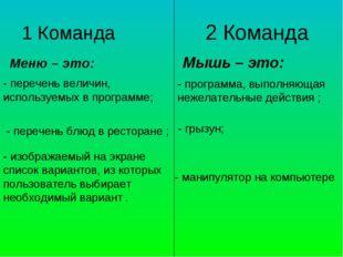 1 Команда Меню – это: 2 Команда - перечень величин, используемых в программе;