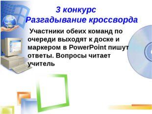 3 конкурс Разгадывание кроссворда Участники обеих команд по очереди выходят к