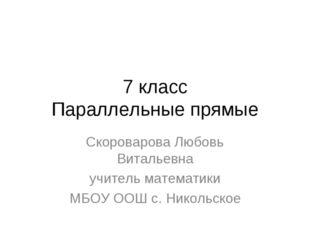 7 класс Параллельные прямые Скороварова Любовь Витальевна учитель математики