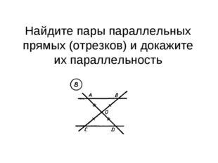 Найдите пары параллельных прямых (отрезков) и докажите их параллельность