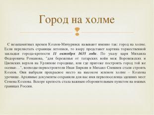 С незапамятных времен Козлов-Мичуринск называют именно так: город на холме.