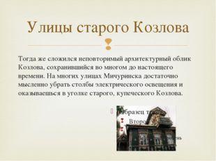 Улицы старого Козлова Тогда же сложился неповторимый архитектурный облик Козл