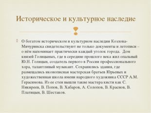 О богатом историческом и культурном наследии Козлова-Мичуринска свидетельству